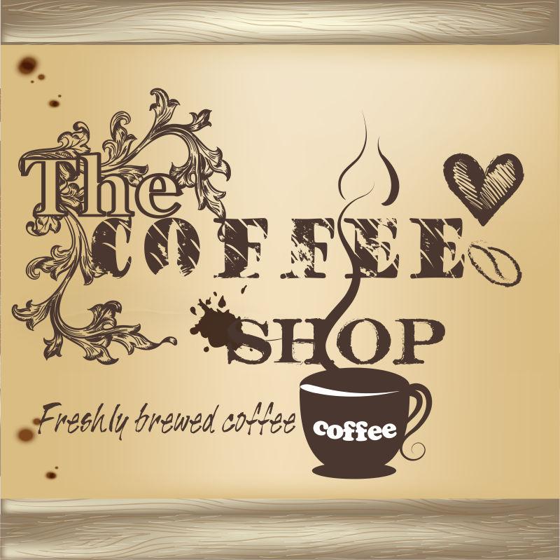 矢量咖啡馆海报设计