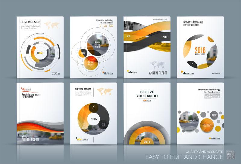 现代简洁公司宣传册设计