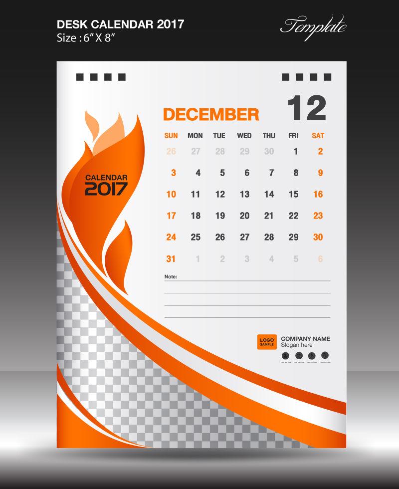 矢量2017日历橙色12月份页面设计