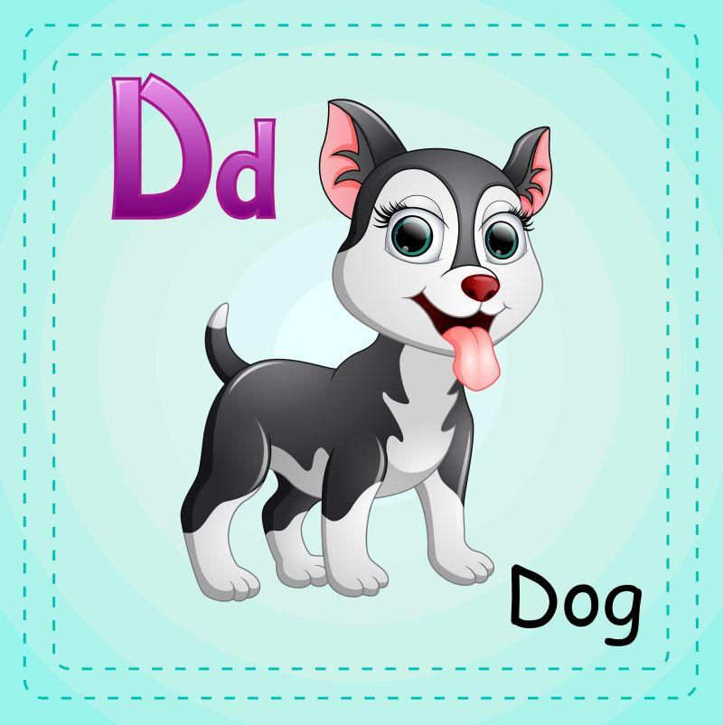 动物字母表D代表狗矢量