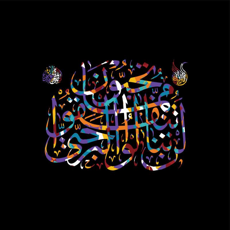 阿拉伯语复古书法矢量