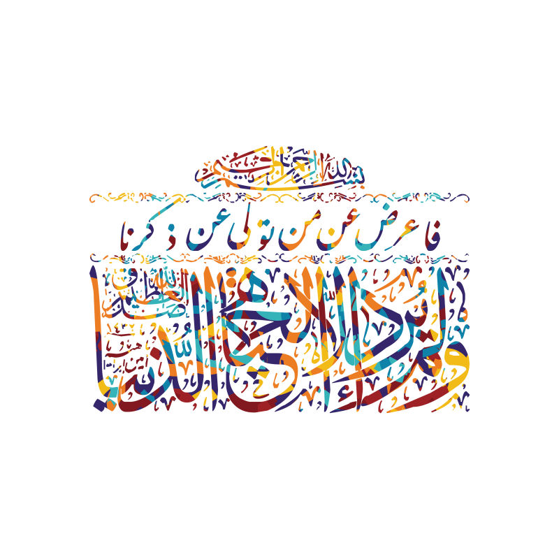 彩色古典色彩的阿拉伯书法矢量