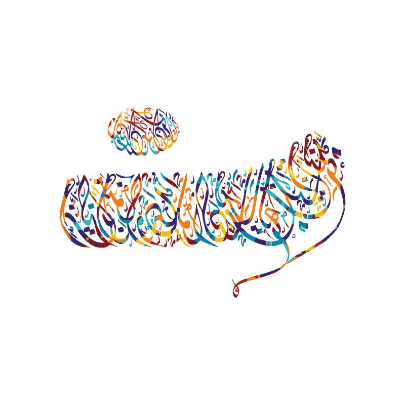 复古元素的阿拉伯语书法矢量