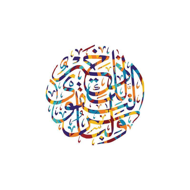彩色复古线条阿拉伯语书法矢量