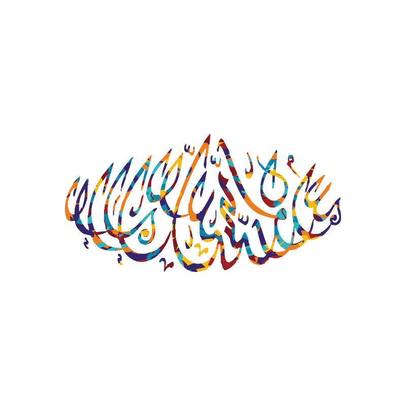 阿拉伯语书法艺术插图矢量设计