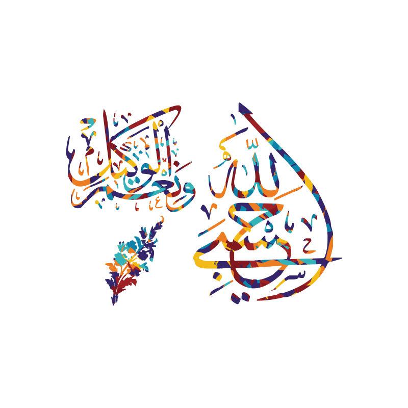 彩色复古线条的阿拉伯语书法艺术矢量