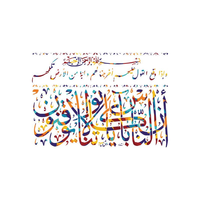 古典的阿拉伯书法矢量