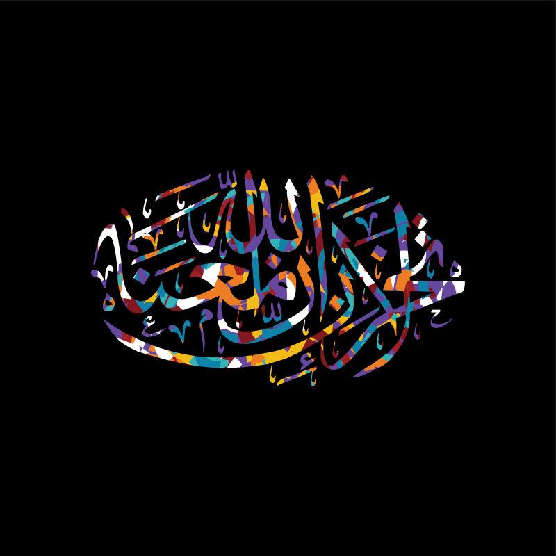 阿拉伯语书法艺术矢量设计插图