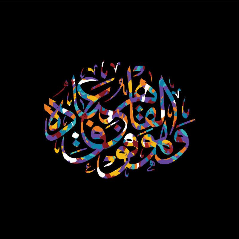 复古线条的阿拉伯语书法艺术矢量设计