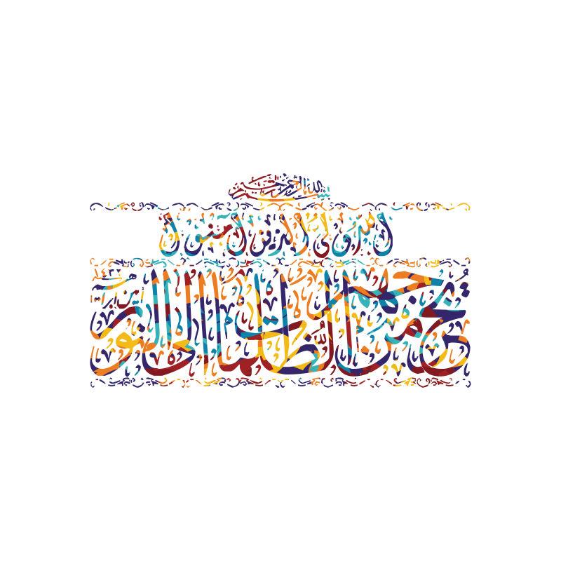 彩色线条的阿拉伯书法矢量插图