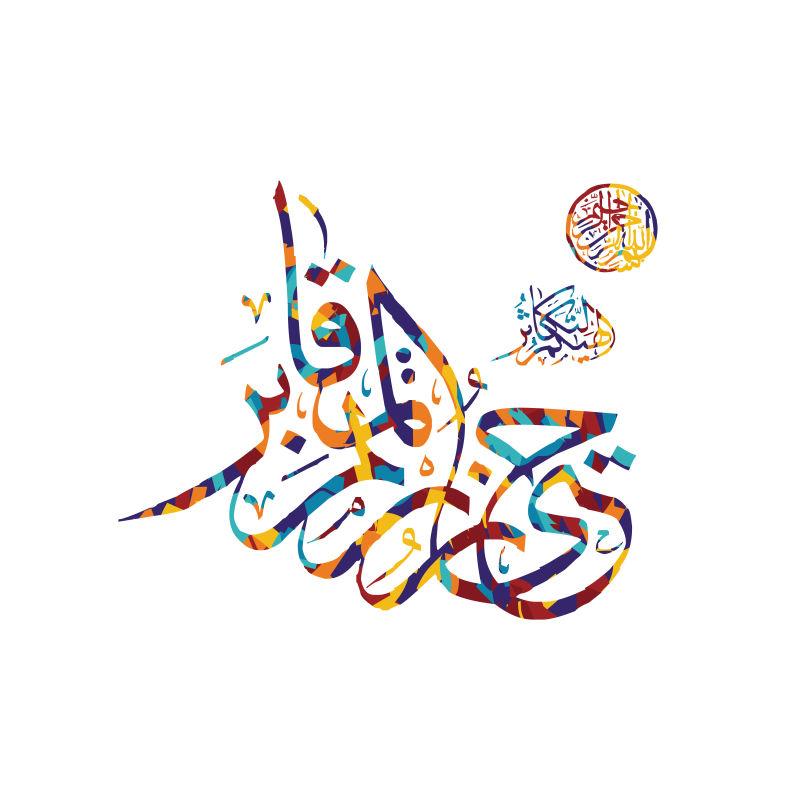 阿拉伯语伊斯兰教复古书法矢量插图