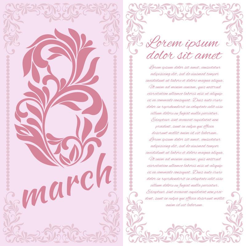 妇女节创意贺卡矢量设计