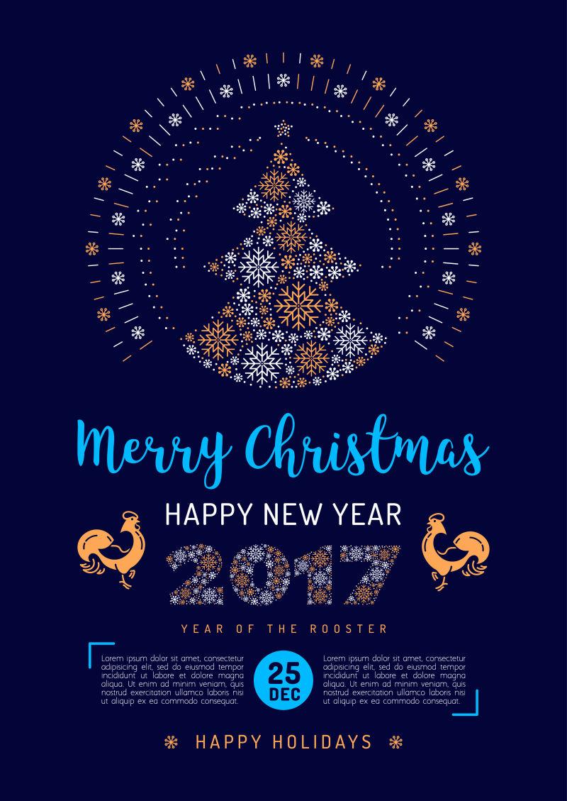 矢量2017新年圣诞海报