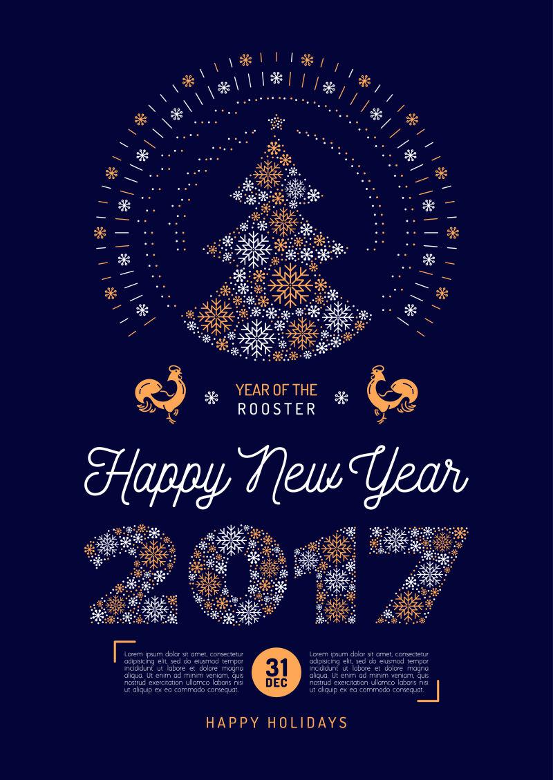 矢量海报2017新年快乐