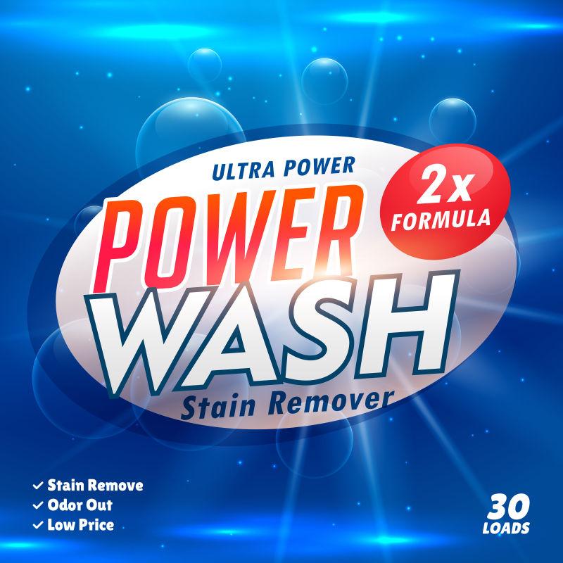 矢量强力洗衣粉产品包装
