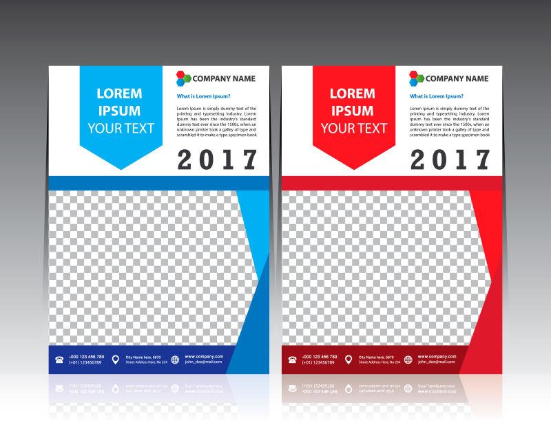 矢量的商业宣传册样板设计