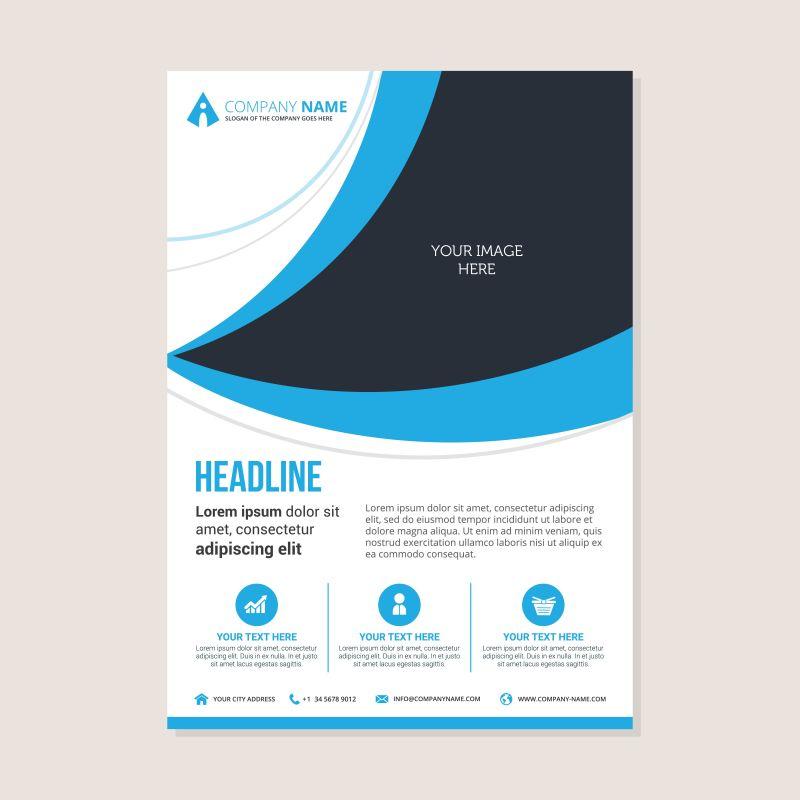 公司的年度报告书封面矢量设计