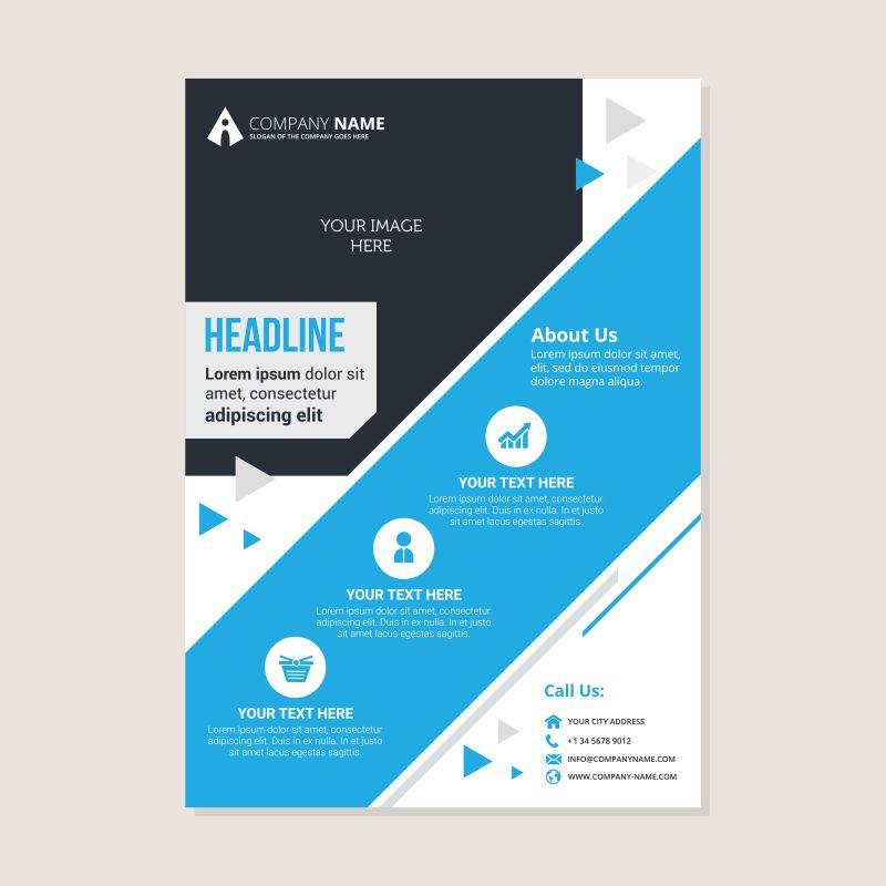商业信息报告书封面矢量设计