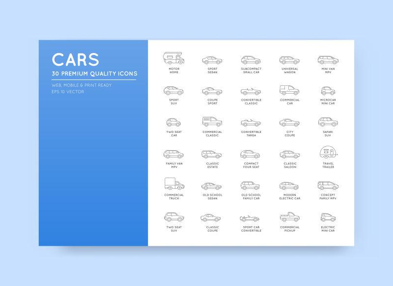 矢量所有类型汽车图标