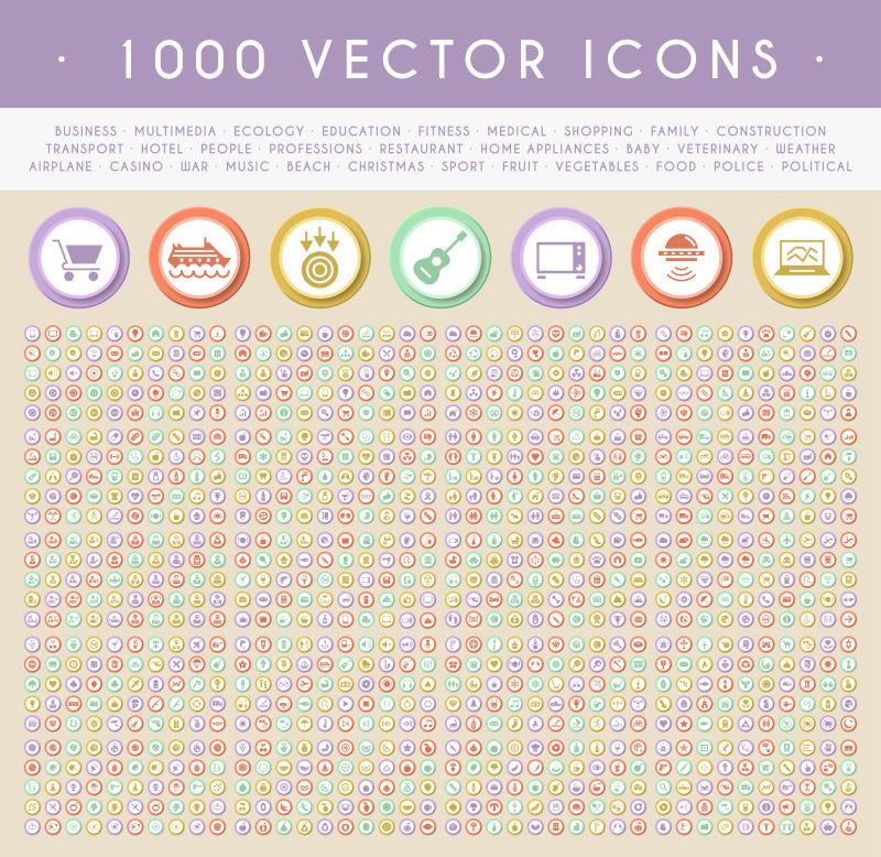 创意矢量彩色信息图标设计