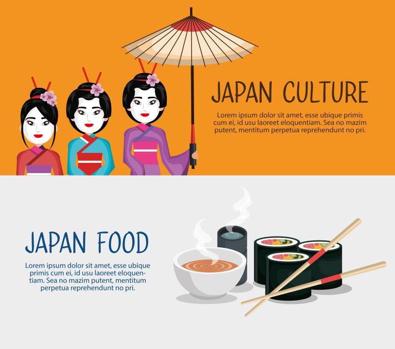 日本人的文化形象矢量设计