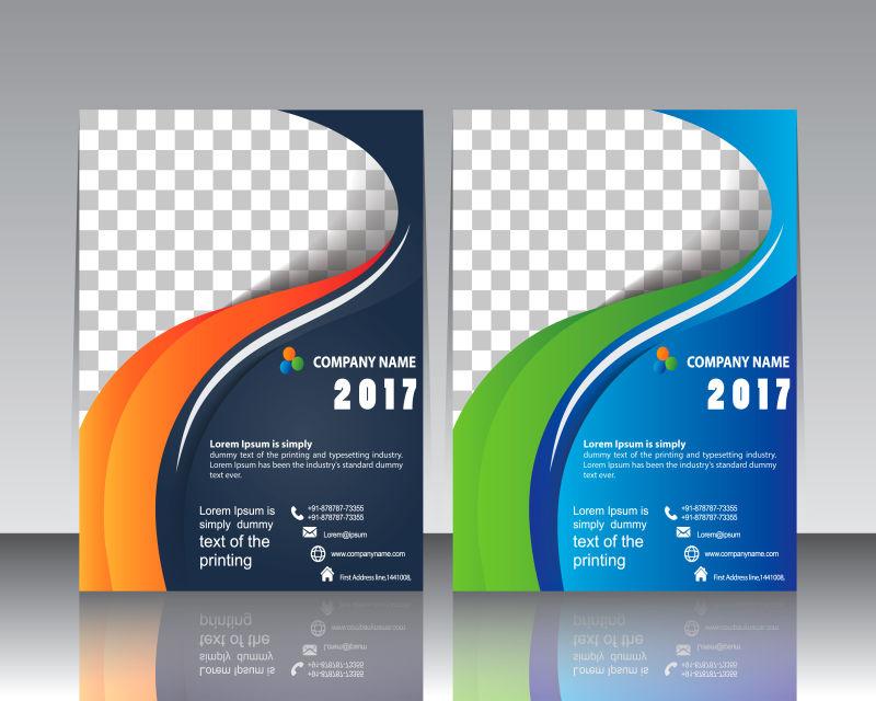矢量现代商业宣传册布局设计