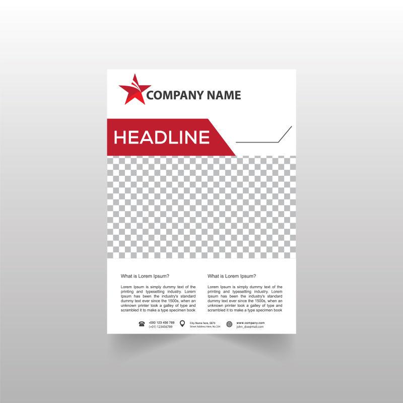 矢量红色现代商业宣传册设计