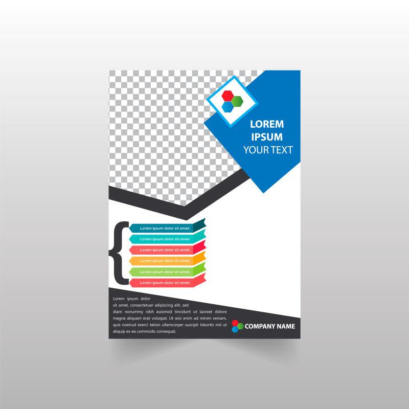 创意矢量蓝色几何现当代宣传册设计