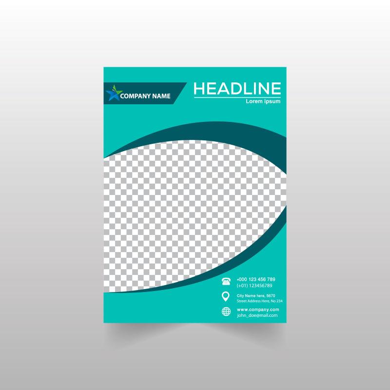 矢量绿色商业几何现代宣传册设计