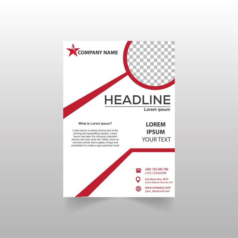 创意矢量红色现代几何宣传册