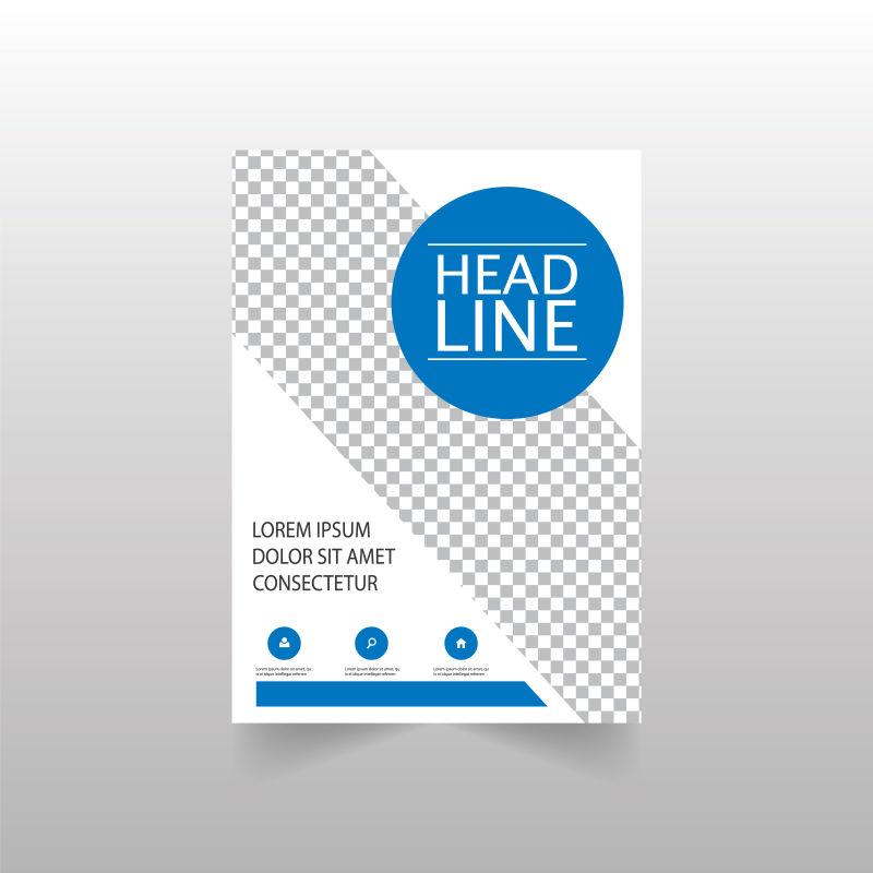 创意矢量年度蓝色宣传册设计