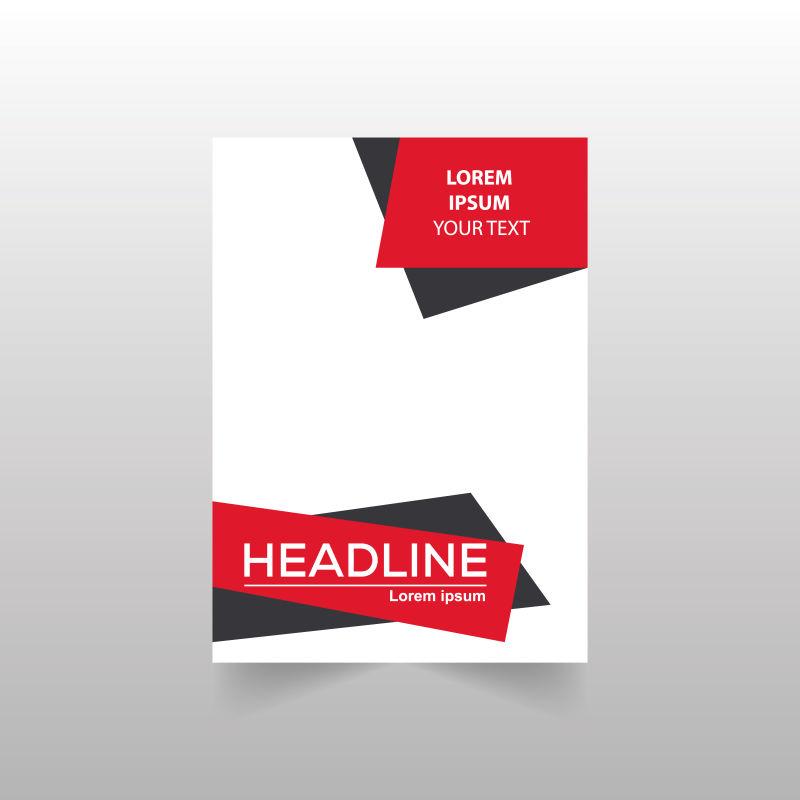 矢量几何元素的创意年度宣传册设计