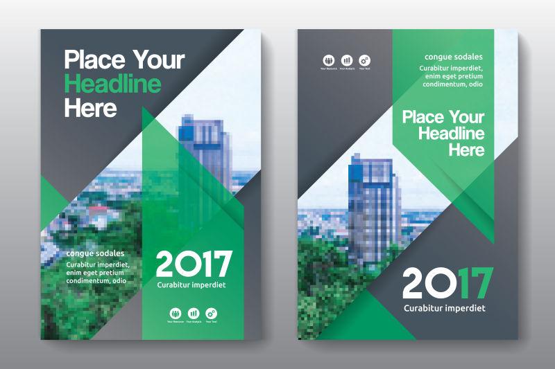 现代公司年度报告封面矢量设计