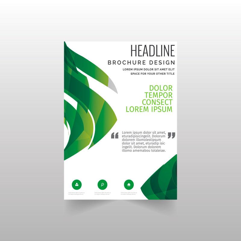 绿色条纹图案的企业宣传册矢量设计