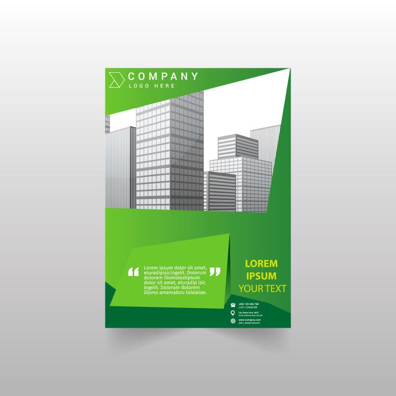 绿色企业年度报告书矢量设计