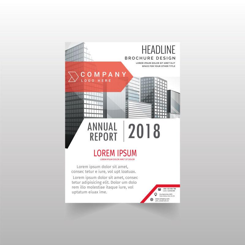 矢量的现代年度报告手册设计