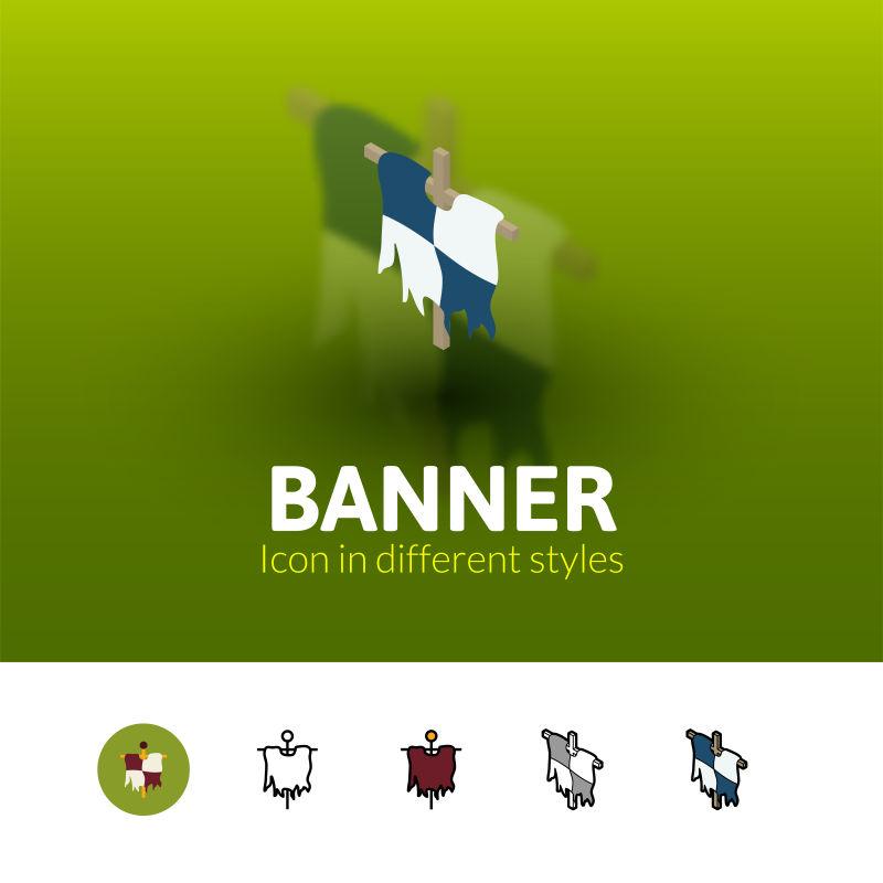 创意矢量立体旗帜图标设计