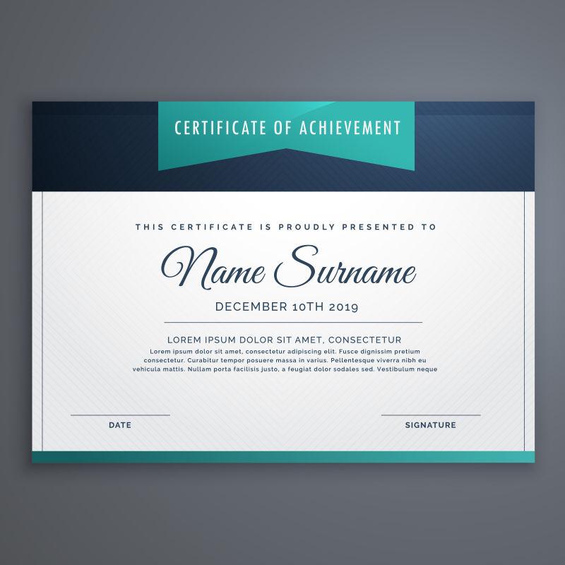 创意矢量蓝色经典成就证书设计