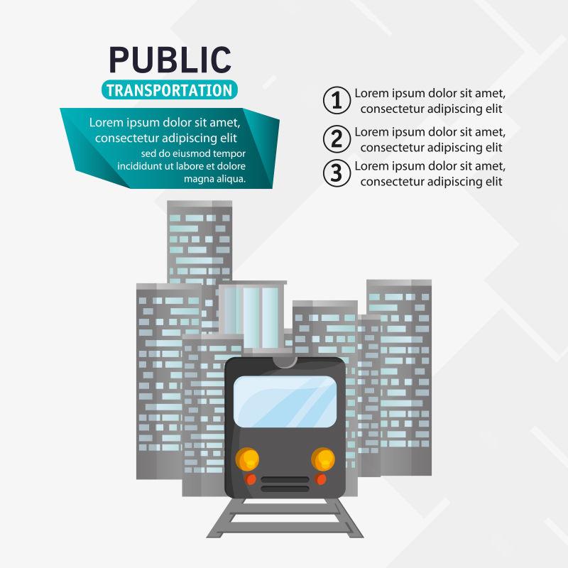 创意矢量现代公共有轨列车插图