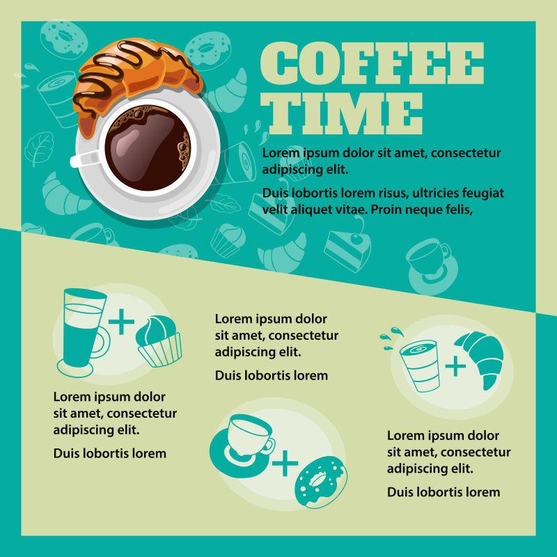 创意矢量平面风格的咖啡主题海报设计