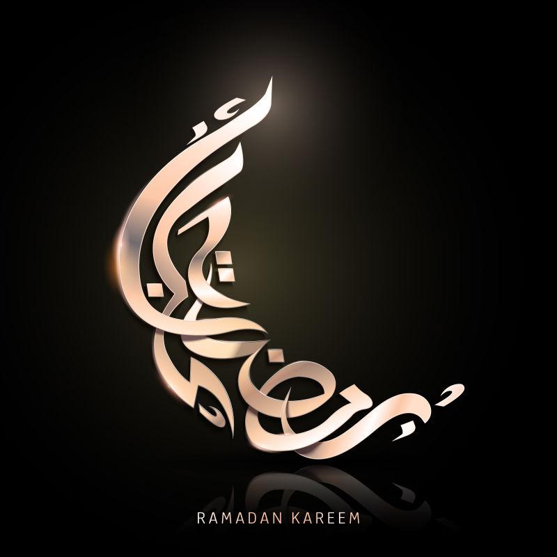 阿拉伯斋书法