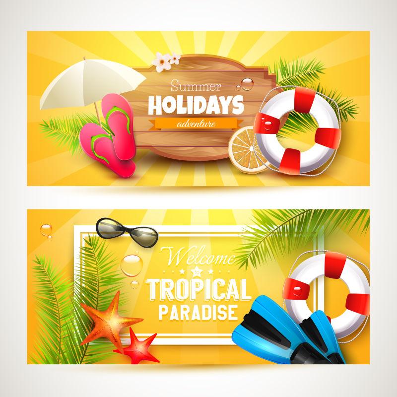 抽象矢量暑假主题的平面横幅设计