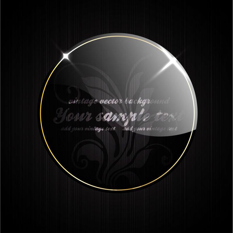 抽象矢量现代玻璃元素的黑色背景设计