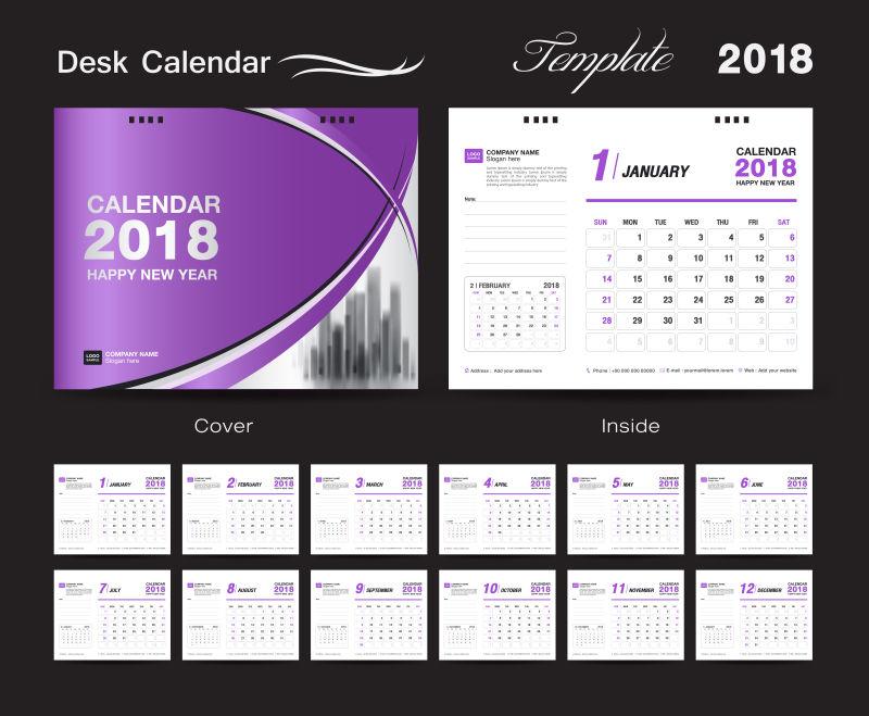 矢量紫色的2018日历