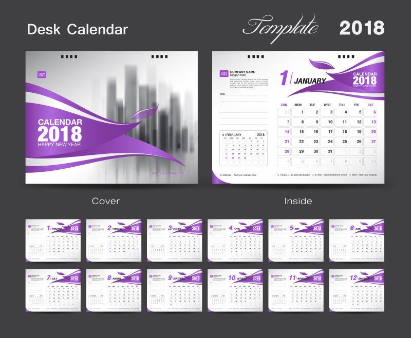 矢量紫色的2018日历设计