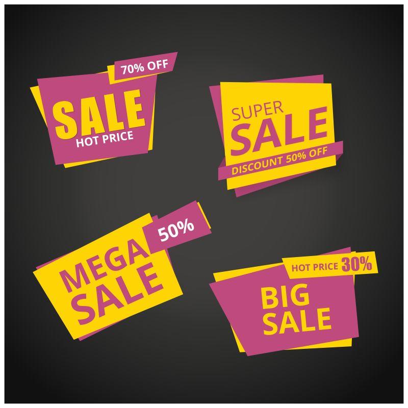 创意矢量黄紫色现代销售标签设计
