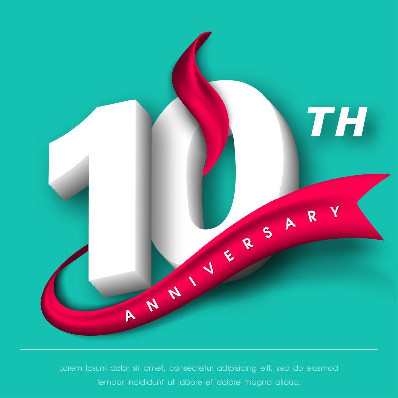 创意矢量现代10周年庆纪念插图设计