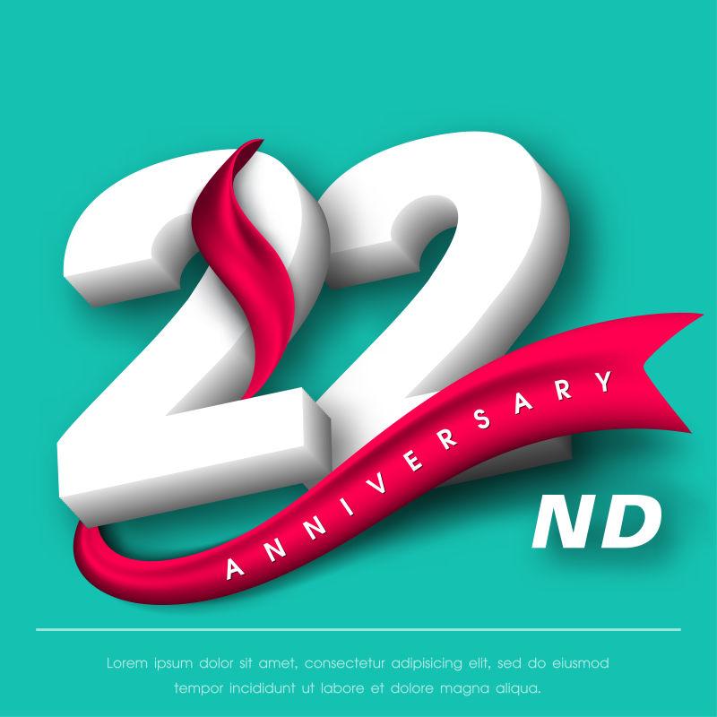 创意矢量现代22周年庆纪念插图设计