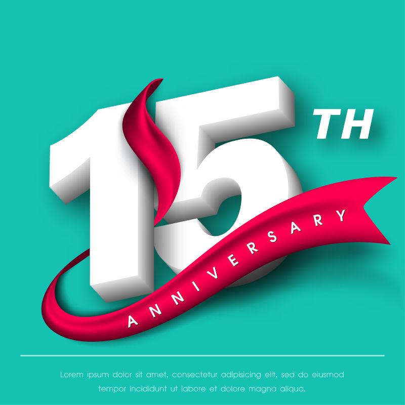 创意矢量现代15周年庆纪念插图设计