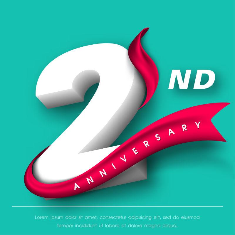 创意矢量现代2周年庆纪念插图设计